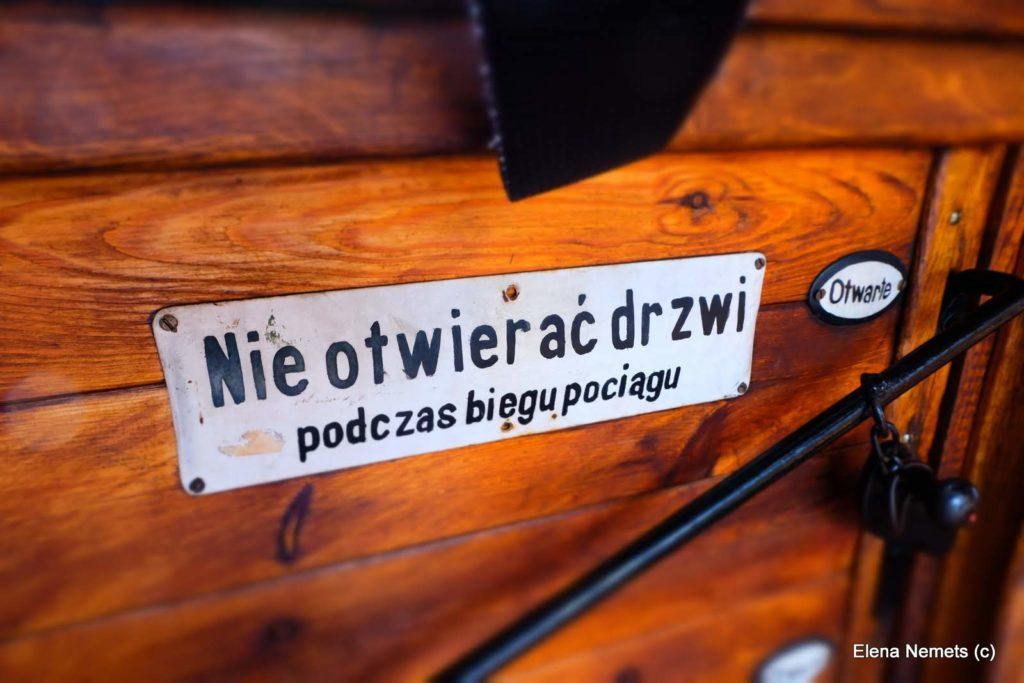 жд музей Польша